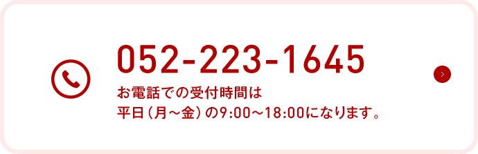 052-223-1645