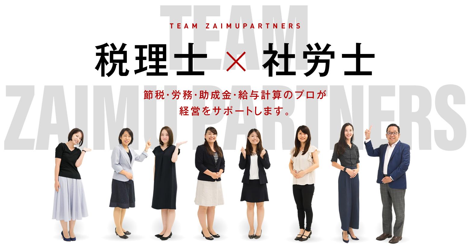 チーム ザイムパートナーズ が税務・労務の両面から徹底的にサポートします。