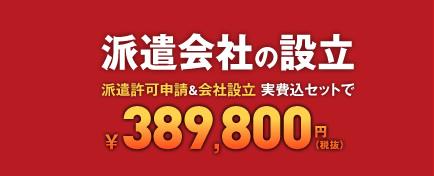 派遣会社の設立派遣許可申請&会社設立 実費込セットで¥389,800
