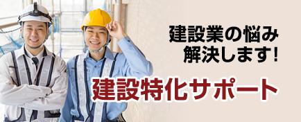 建築特化サポートサイト