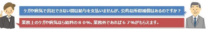 2014/No.02 ケガや病気で長期欠勤する社員への対応