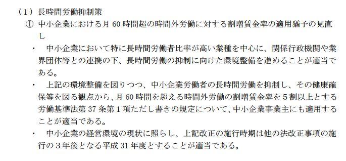 オリンピックの前に気になる税務・労務<平成31年(2019年)>
