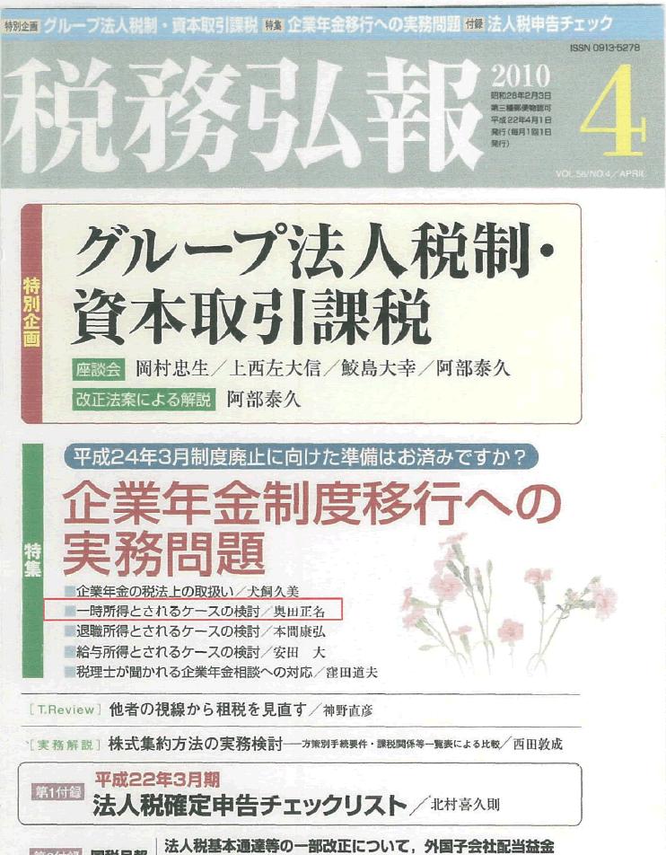 税務弘報2010年4月号