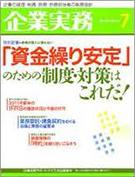 企業実務2011年7月号