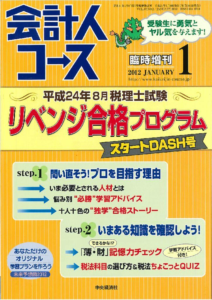 会計人コース 臨時増刊2012年1月号