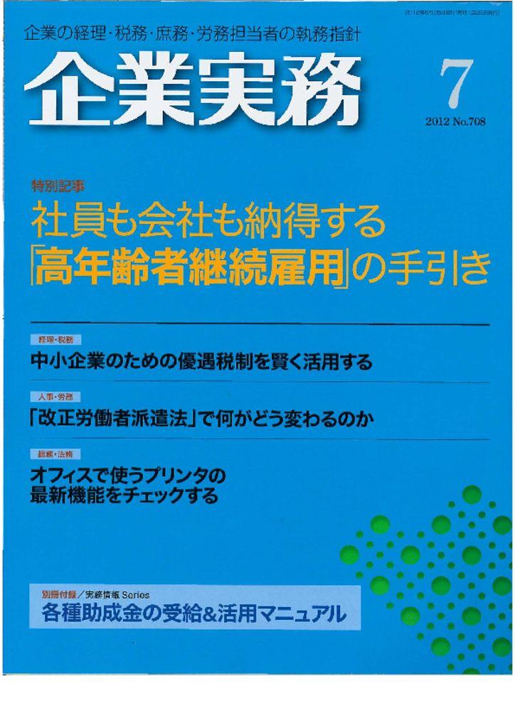 企業実務2012年7月号