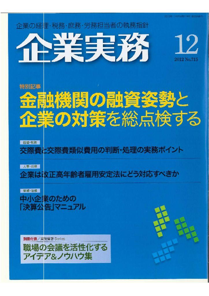 企業実務2012年12月号