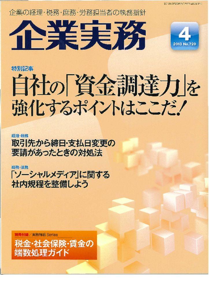 企業実務2013年4月号
