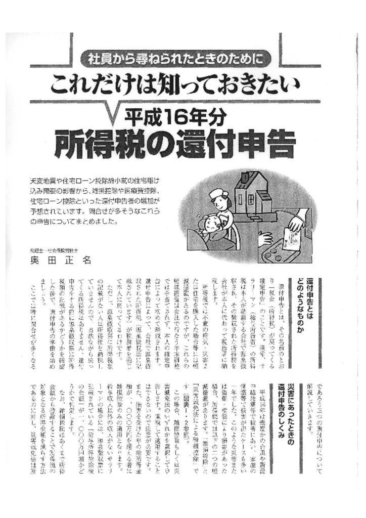 企業実務 2005年1月号