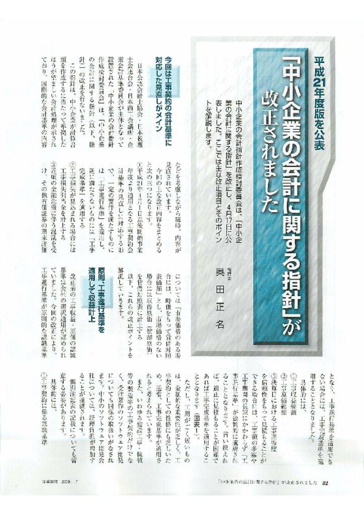 企業実務 2009年7月号