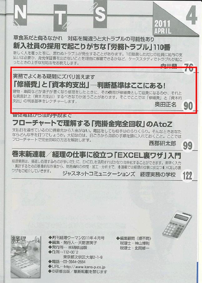 月刊 経理ウーマン2011年4月号