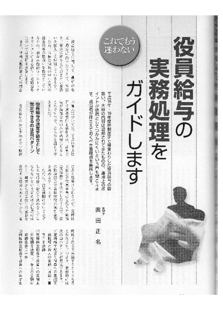 企業実務 2008年11月号