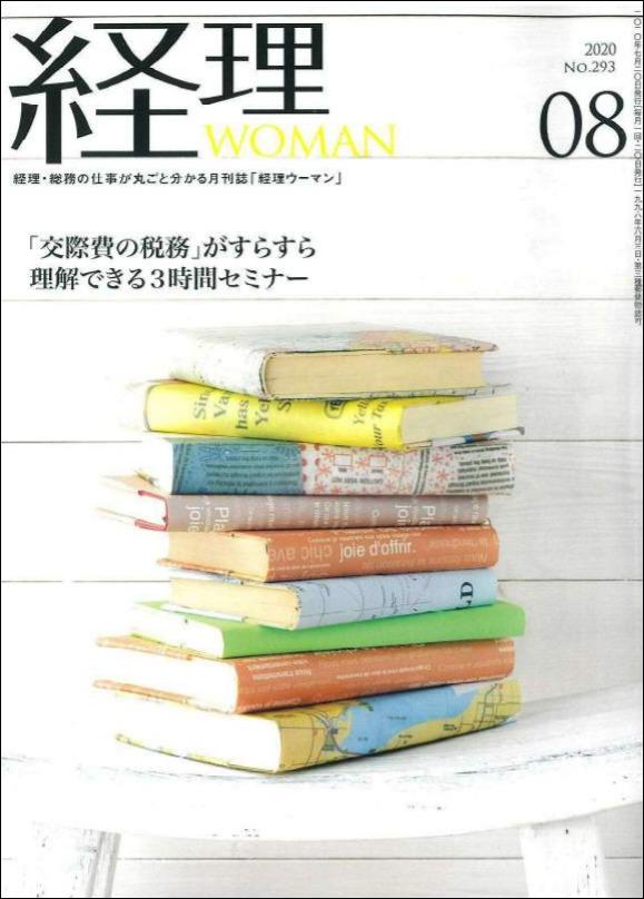 経理WOMAN2020年8月