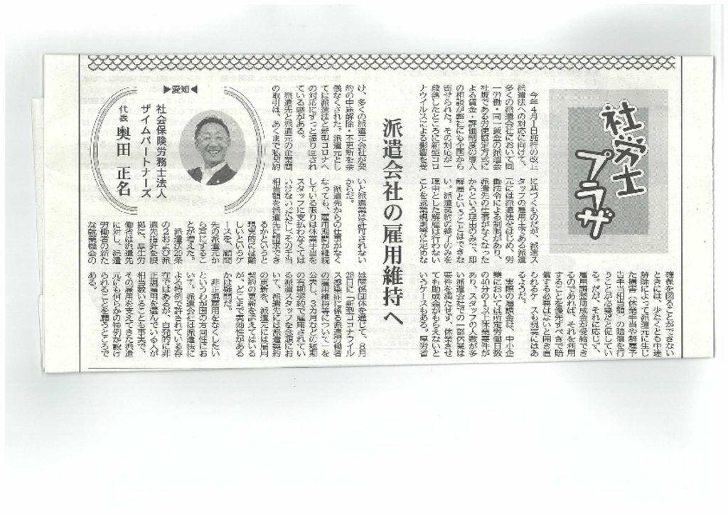 労働新聞2020年10月12日号